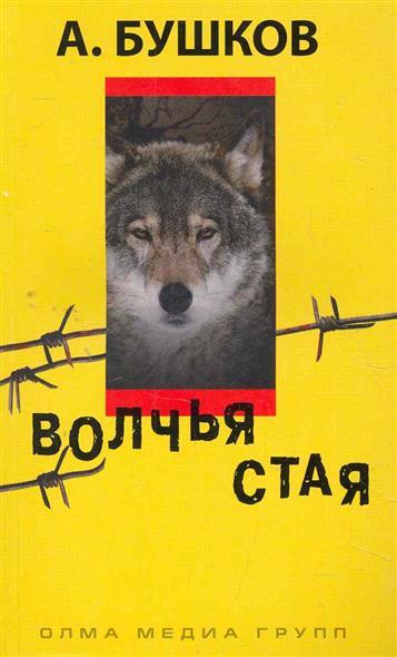 Бушков А. Волчья стая стая