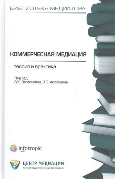 Коммерческая медиация. Теория и практика. Сборник статей
