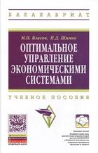 Оптимальное управление экономическими системами. Учебное пособие
