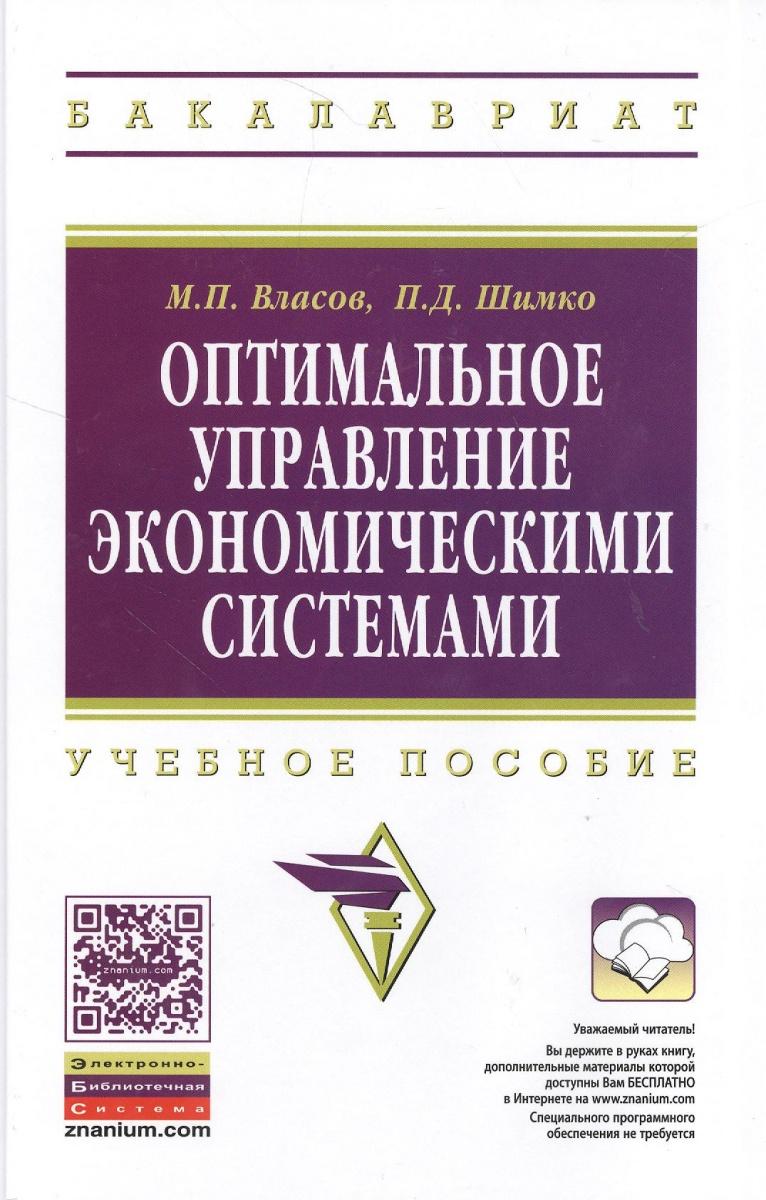 Власов М., Шимко П. Оптимальное управление экономическими системами. Учебное пособие