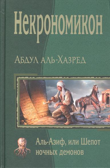 Аль-Хазред А. Некрономикон. Аль-Азиф, или Шепот ночных демонов