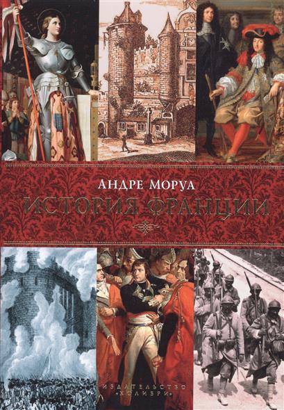цены Моруа А. История Франции ISBN: 9785389097650