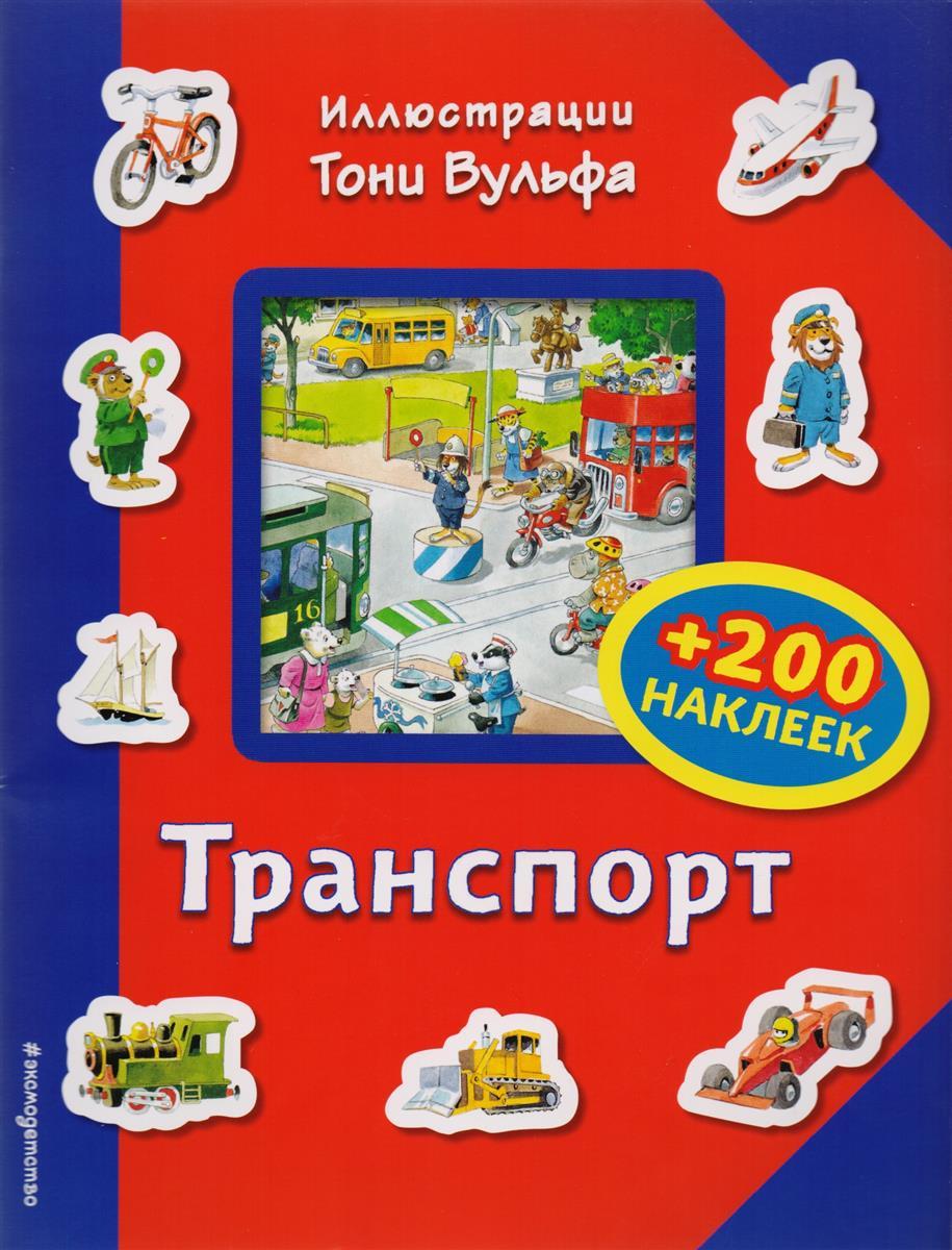 Талалаева Е. (ред.) Транспорт. 200 наклеек талалаева е ред в лесу 200 наклеек