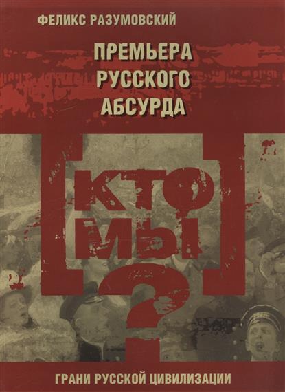 Кто мы? Премьера русского абсурда. События 1904 и 1905 годов