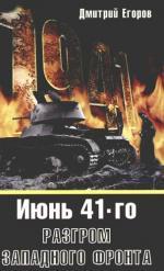 Июнь 1941 Разгром Западного фронта