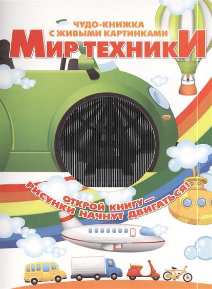 Дебуш М. Мир техники. Чудо-книжка с живыми картинками. Открой книгу - рисунки начнут двигаться