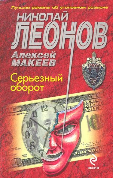 Леонов Н., Макеев А. Серьезный оборот леонов н макеев а краденые деньги не завещают