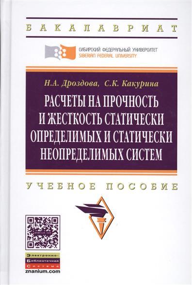 Дроздова Н.: Расчеты на прочность и жесткость статически определимых и статически неопределимых систем. Учебное пособие