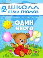Дорофеева А. ШСГ Третий год Один много ISBN: 9785867751715 дорофеева а шсг шестой год логика мышление
