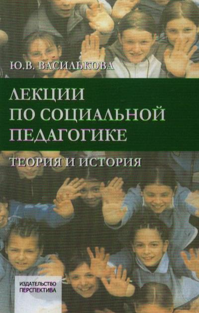купить Василькова Ю. Лекции по социальной педагогике Теория истории недорого