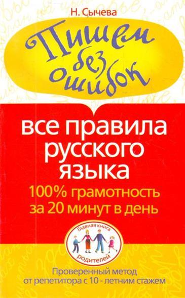 Пишем без ошибок Все правила русского языка