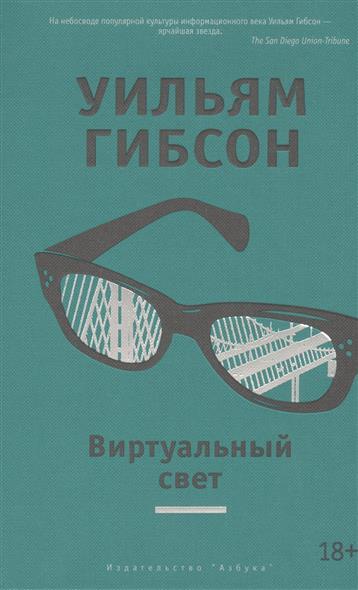 Гибсон У. Виртуальный свет ISBN: 9785389083165 виртуальный сервер