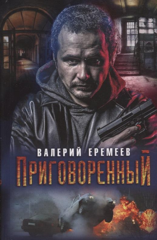 Фото - Еремеев В. Приговоренный приговоренный к смерти бежал премьера