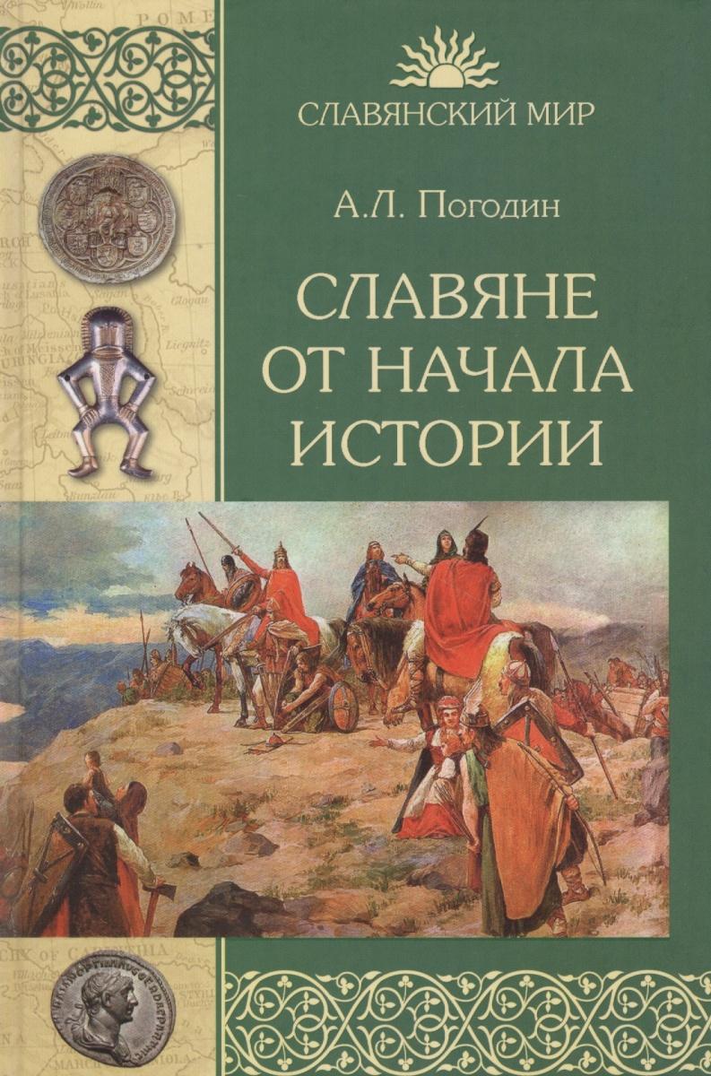 Погодин А. Славяне от начала истории кто мы жили были славяне