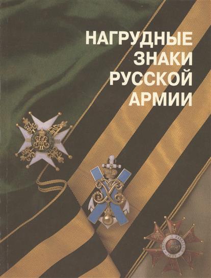 Нагрудные знаки русской армии. Каталог