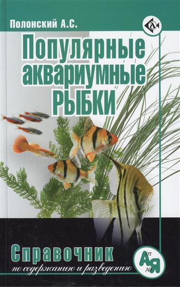 Аквариумные рыбки справочник