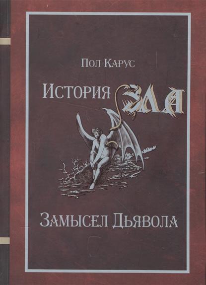 Карус П. История Зла. Замысел Дьявола