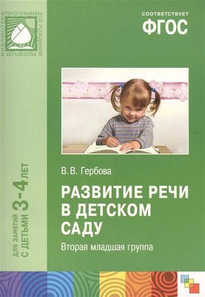 Гербова В. Развитие речи в детском саду. Вторая младшая группа (младшая группа) издательство аст книга для чтения в детском саду младшая группа 3 4 года