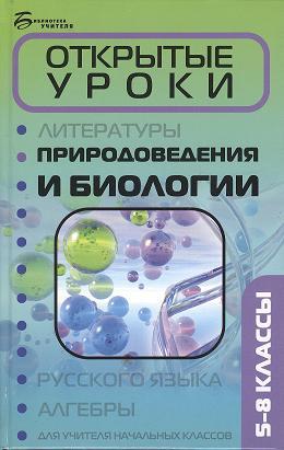 Открытые уроки природоведения и биологии 5-8 кл.