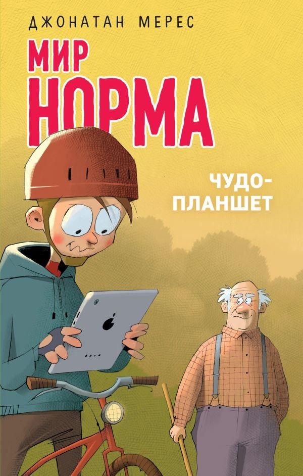 Мерес Дж. Чудо-планшет ISBN: 9785040902149 планшет
