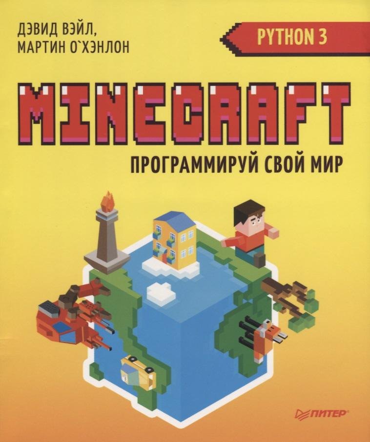 Вэйл Д., О'Хэнлон М. Minecraft. Программируй свой мир на Python крэйг ричардсон программируем с minecraft создай свой мир с помощью python