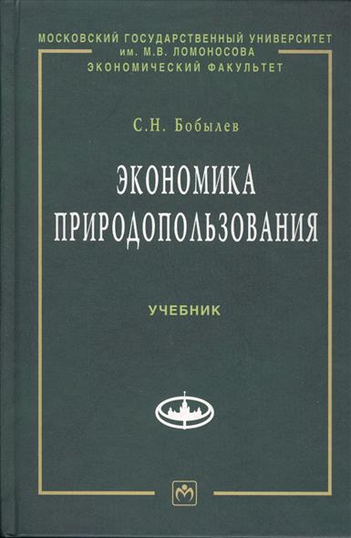 Бобылев С. Экономика природопользования Бобылев экономика природопользования