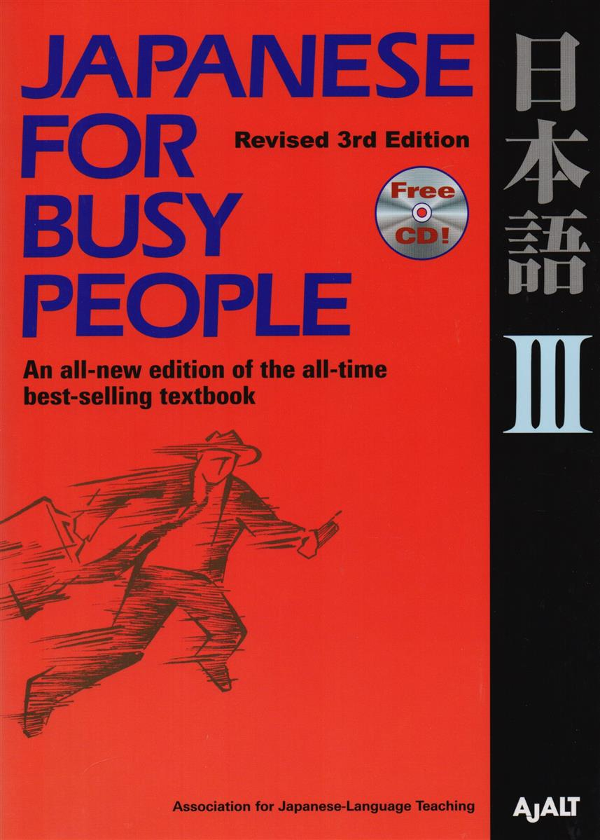 AJALT Japanese for Busy People III: Revised 3rd Edition (+CD)