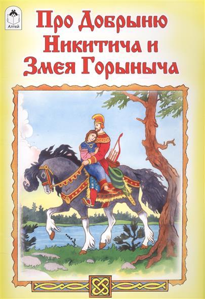 Голенищева О. (ред.) Про Добрыню Никитича и Змея Горыныча