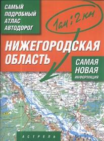 Нижегородская область. Самый подробный атлас автодорог 2112 бу нижегородская область