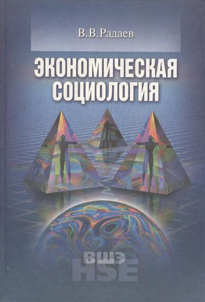 Радаев В. Экономическая социология Уч. пос. дмитриева е физика в примерах и задачах уч пос