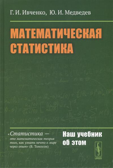 Математическая статистика. Учебник