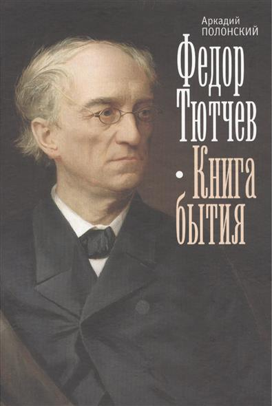 Полонский А. Федор Тютчев. Книга бытия