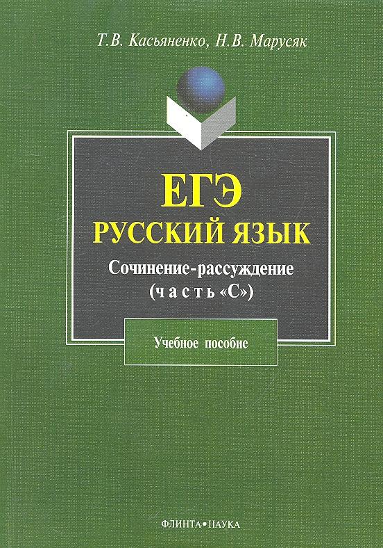 Касьяненко Т., Марусяк Н. ЕГЭ Русский язык Сочинение-рассуждение
