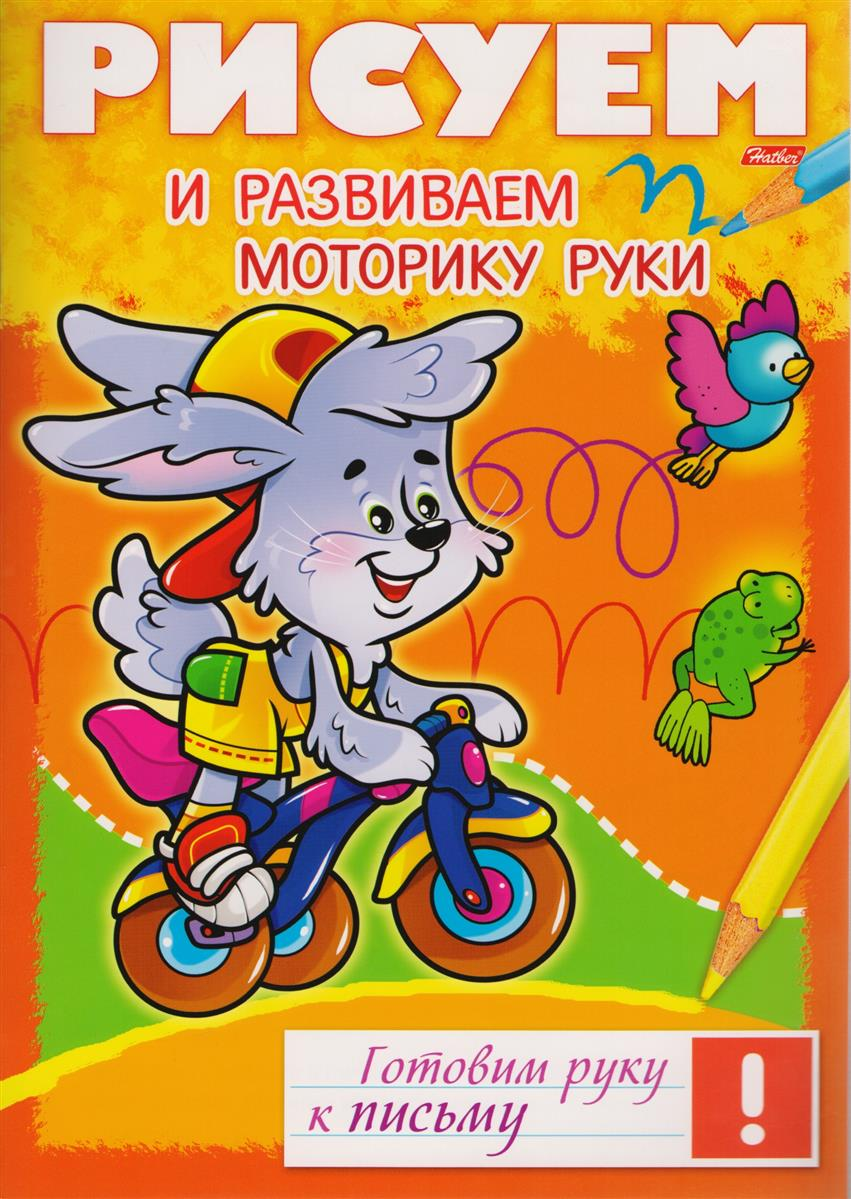Комарова О. (ред.) Рисуем и развиваем моторику руки ISBN: 9785375011646