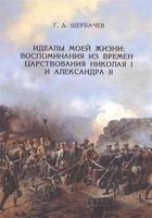 Идеалы моей жизни: воспоминания из времен царствования Николая I и Александра II