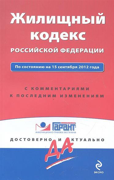 Жилищный кодекс Российской Федерации. По состоянию на 15 сентября 2012 года. С комментариями к последним изменениям