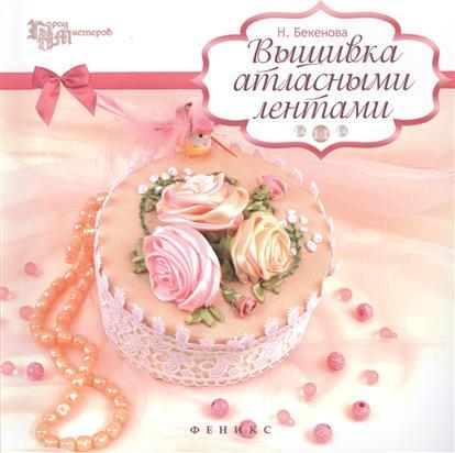 Бекенова Н. Вышивка атласными лентами