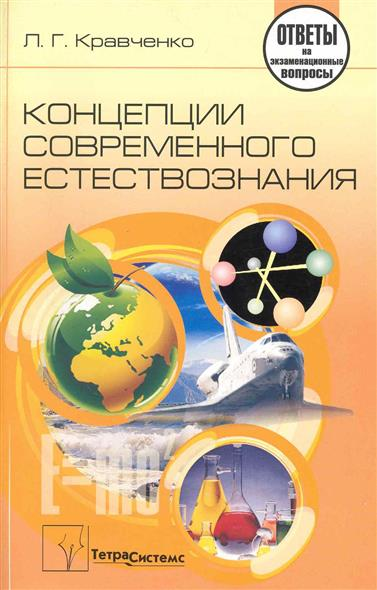 Наука о среде обитания человека, в том числе о влиянии на нее и биологические системы природных факторов и