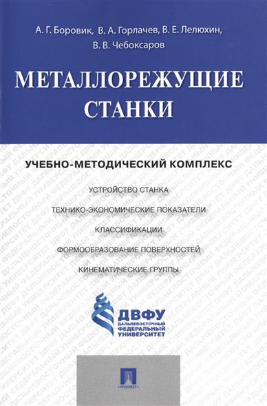 Металлорежущие станки. Учебно-методический комплекс