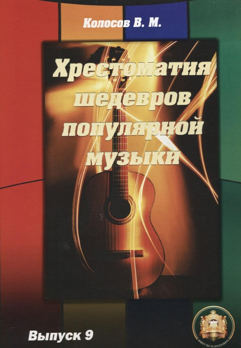 Хрестоматия шедевров популярной музыки. Учебное пособие. Выпуск 9