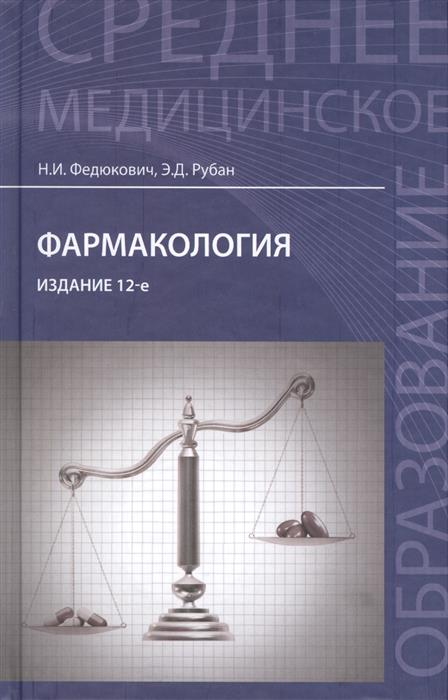 Федюкович Н., Рубан Э. Фармакология. Учебник