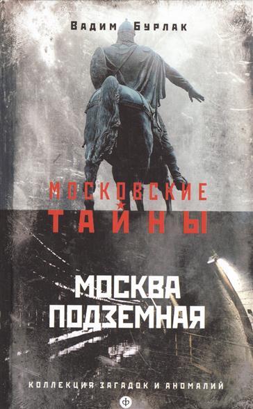 Москва подземная
