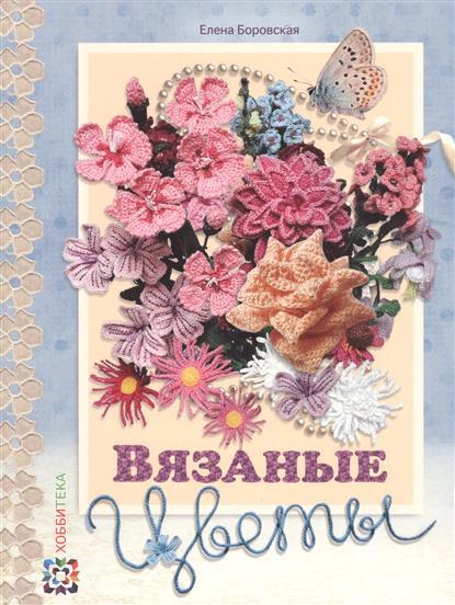 Вязаные цветы