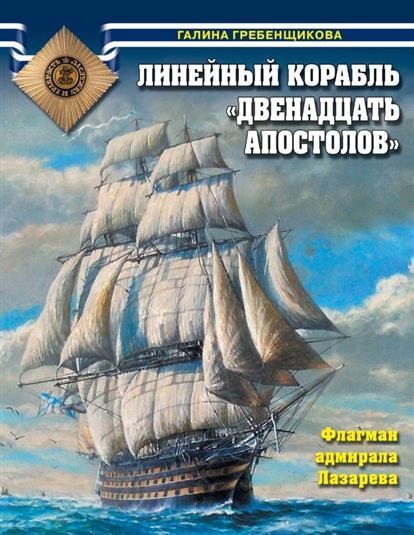 """Линейный корабль """"Двенадцать апостолов"""". Флагман адмирала Лазарева"""