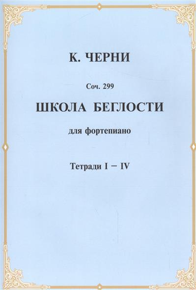 Черни К. Соч. 299. Школа беглости для фортепиано. Тетради I-IV ISBN: 9789857095032 цена