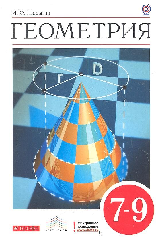 Геометрия. 7-9 кл. Учебник для общеобразовательных учреждений
