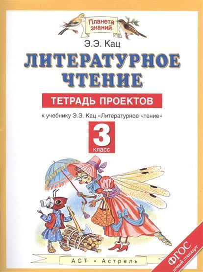 Литературное чтение. 3 класс. Тетрадь проектов. К учебнику Э.Э. Кац