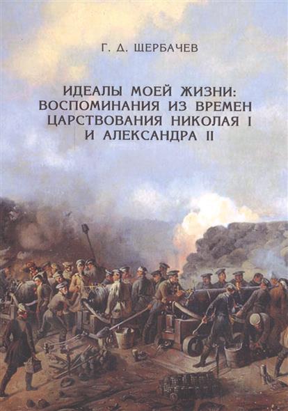 Щербачев Г. Идеалы моей жизни: воспоминания из времен царствования Николая I и Александра II цены