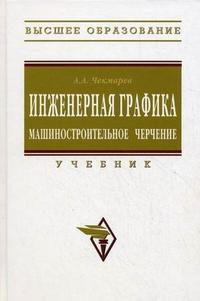 Чекмарев А. Инженерная графика н в семенова инженерная графика