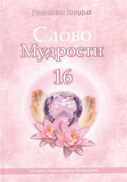 Микушина Т. Слово Мудрости 16. Июнь 2012 микушина т сутры древнего учения